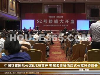 中国铁建国际公馆视频图