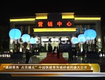 中国铁建青秀城样板间盛大公开