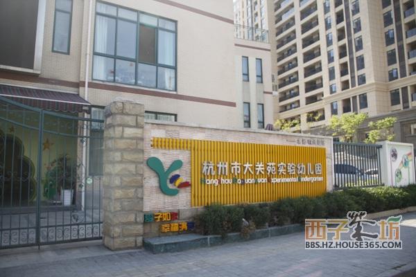 杭州市大关苑实验幼儿园