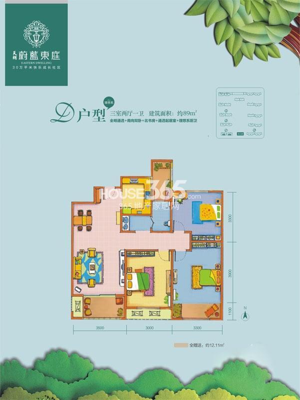 天朗蔚蓝东庭D户型3室2厅1卫1厨 89.00�O