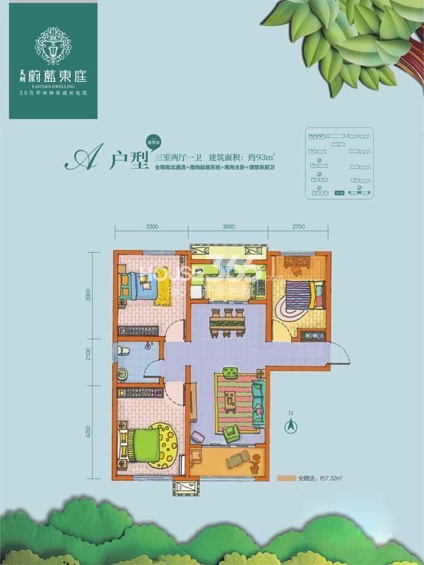 天朗蔚蓝东庭A户型3室2厅1卫1厨 93.00�O