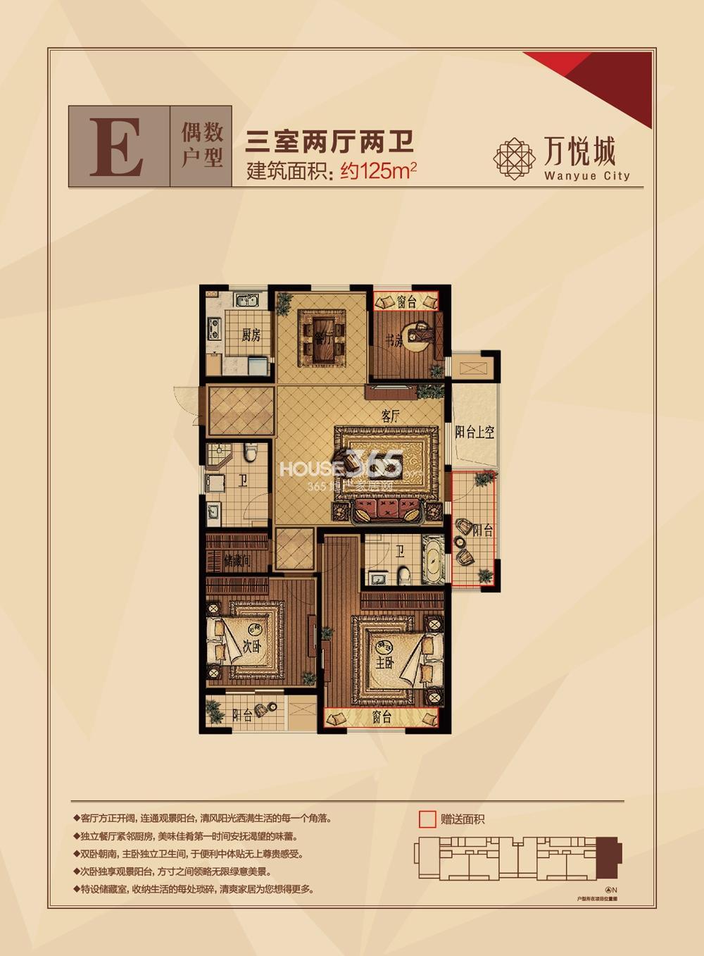 嘉丰万悦城10号楼E偶数户型 125方
