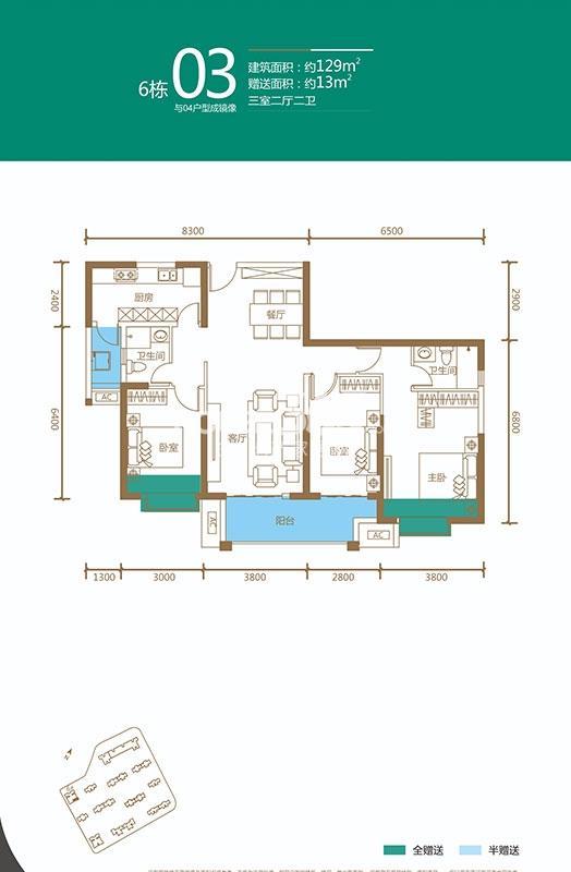 海伦国际3号地6#楼03户型 三室两厅两卫129㎡