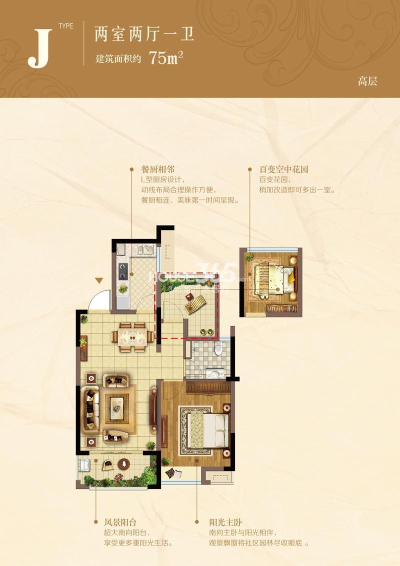 佳兆业君汇上品J户型高层两室两厅一卫75平米
