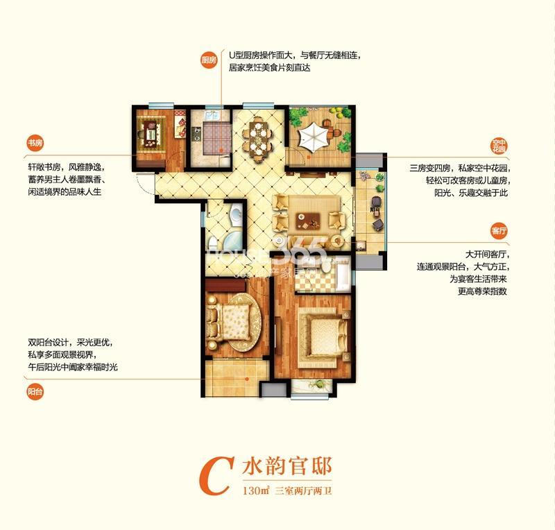 东渡湖韵青城花园E户型130平米三室两厅两卫