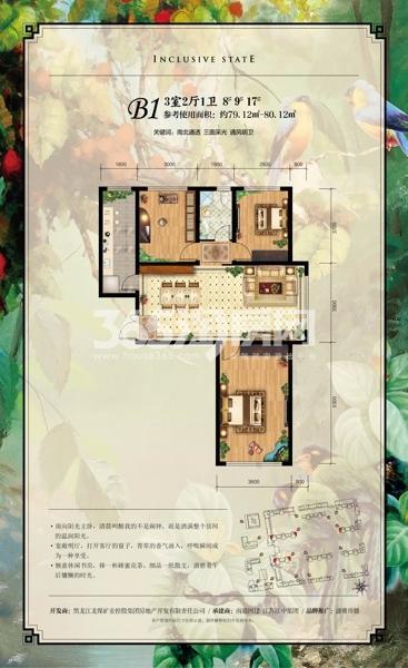 三室两厅一卫79.12平方米