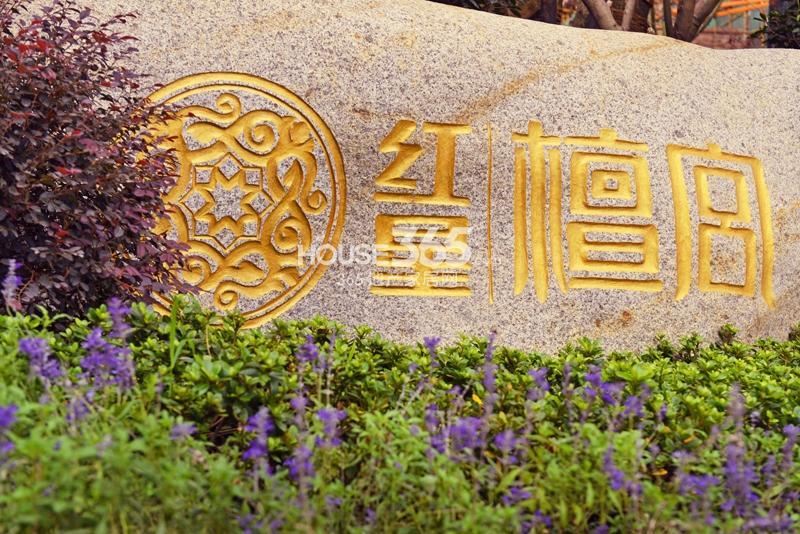 红星国际生活广场檀宫实景图