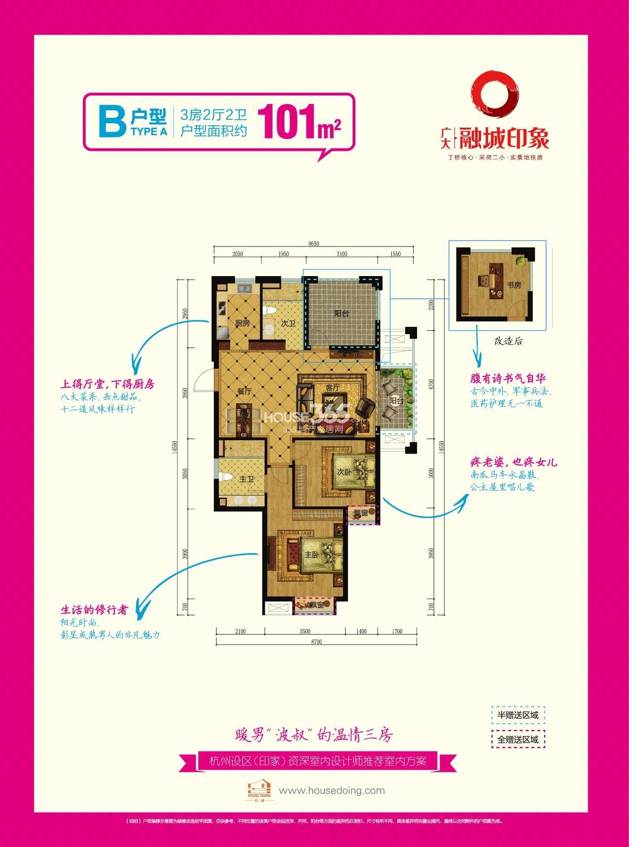 广大融城印象B户型图101方(1、2号楼)