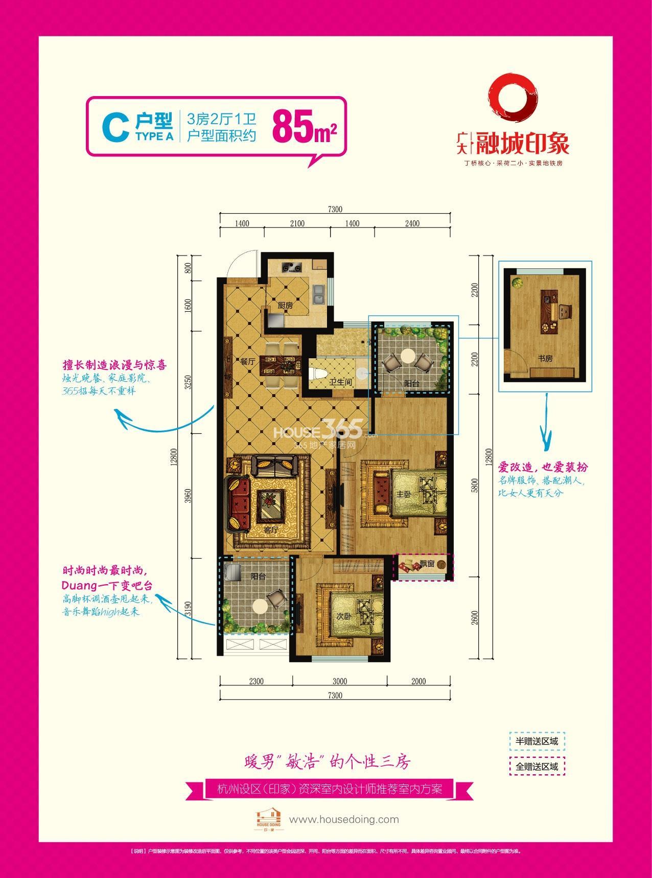 广大融城印象C户型图85方(6号楼)