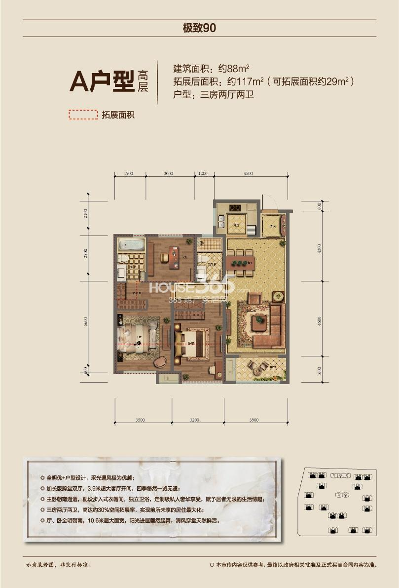 中国铁建江南国际城A户型88方 (1-8、10-13、15号楼)