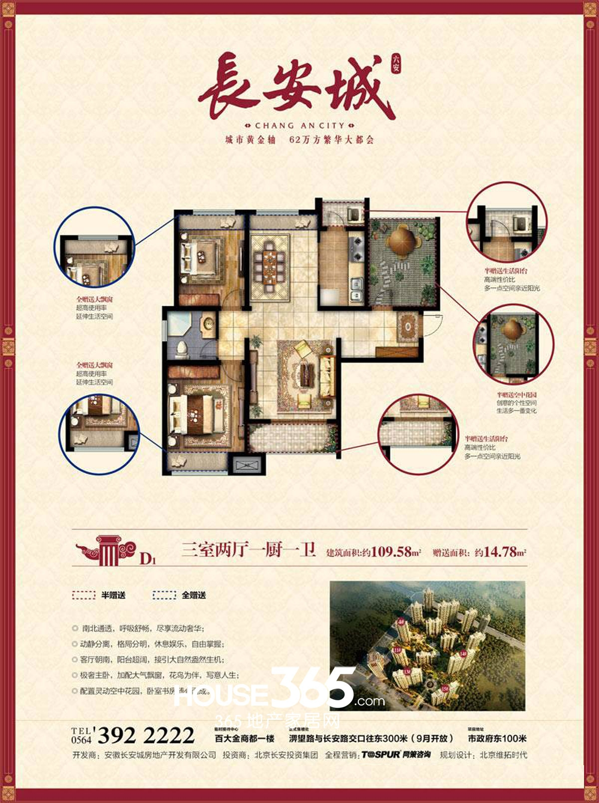 长安城4#D1户型图