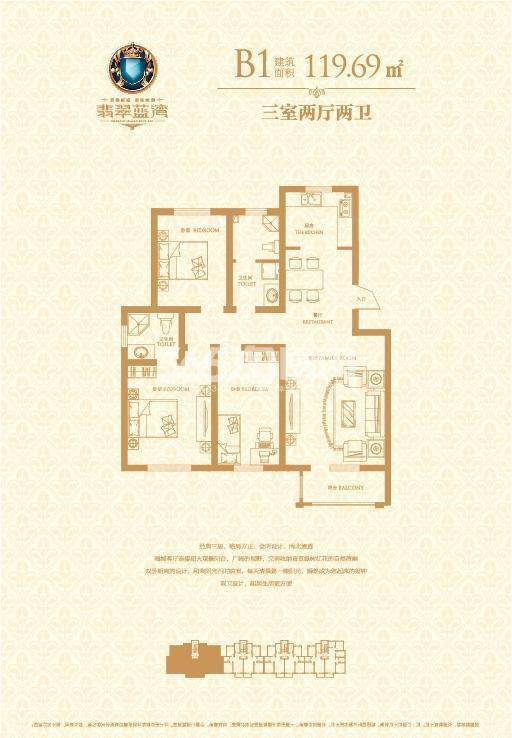B1户型:3室厅2卫 约119.69平米