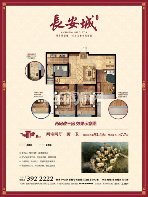 长安城B03户型图