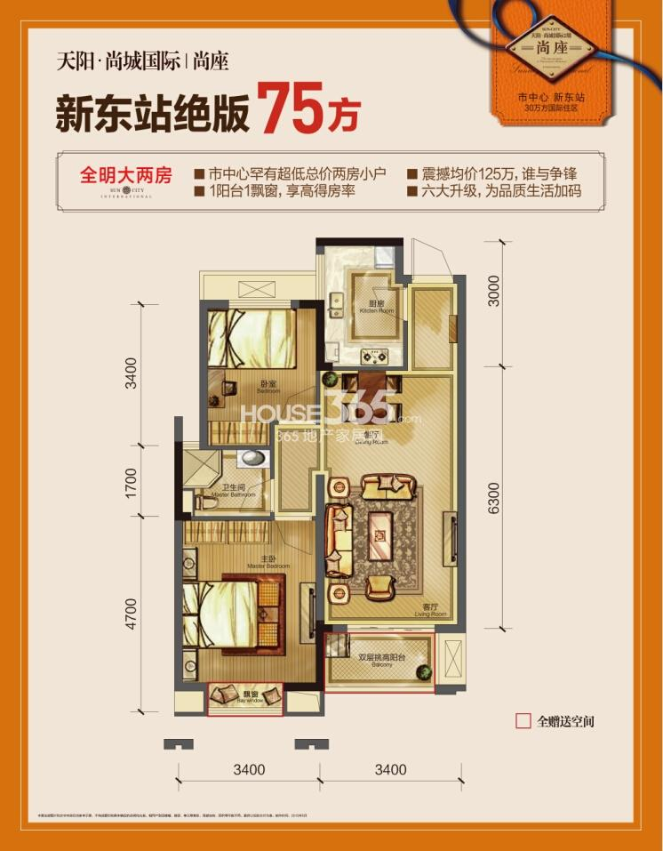 天阳尚城国际二期75方户型图