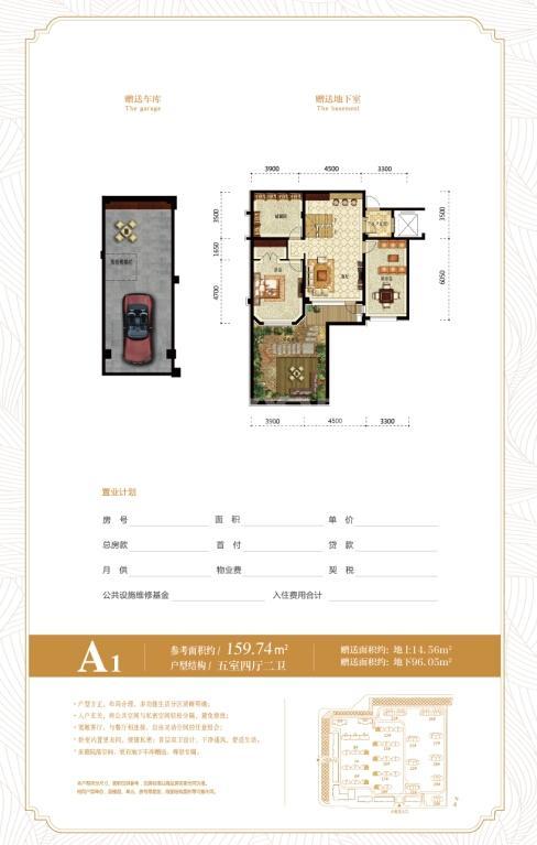 万锦香樟树A户型159.74㎡5室4厅2卫地下室及车库