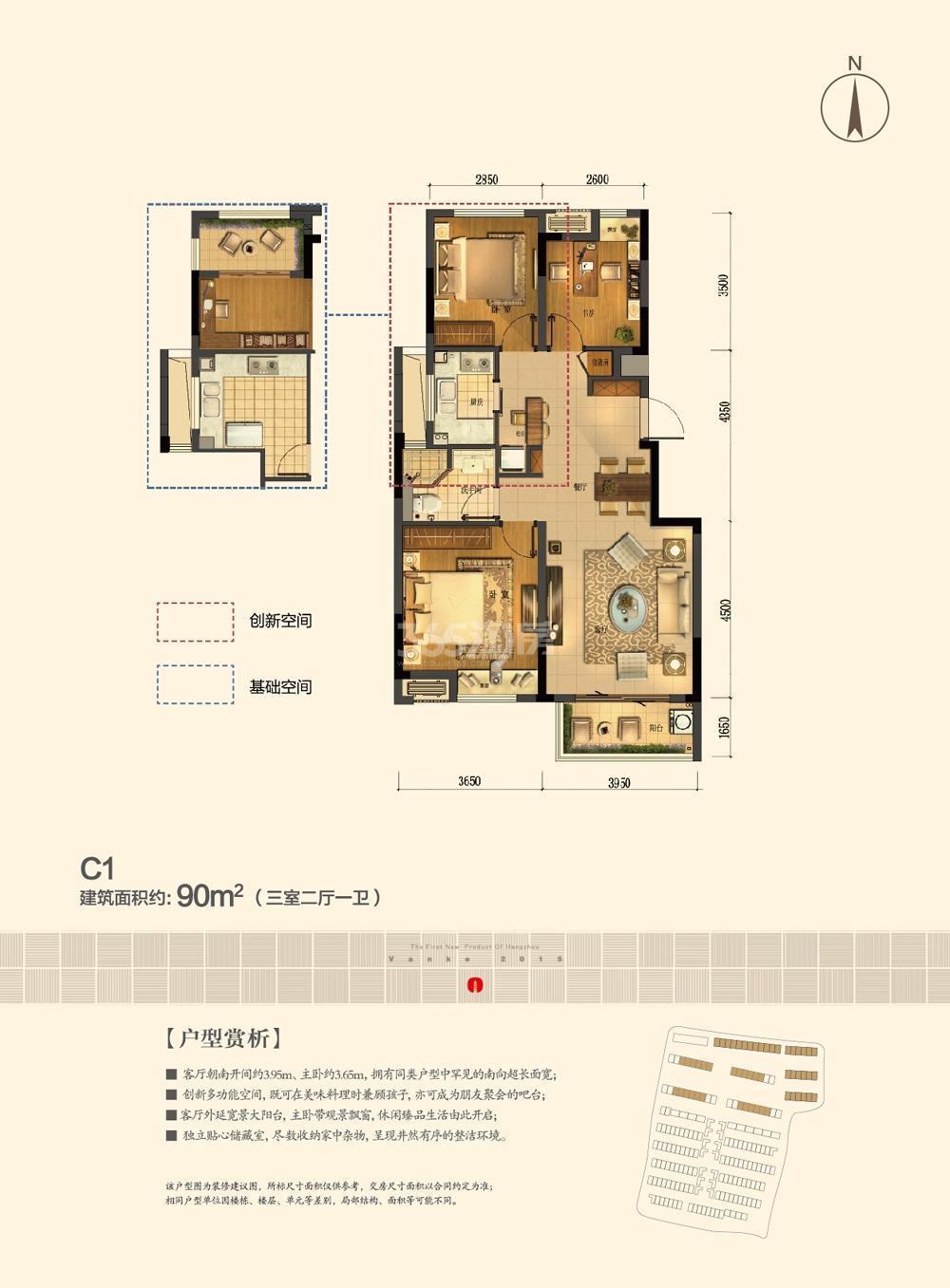 万科坤和玉泉7—14号楼C1户型90方