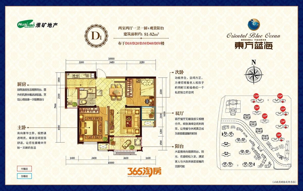 淮矿东方蓝海D1户型(81-82平米)