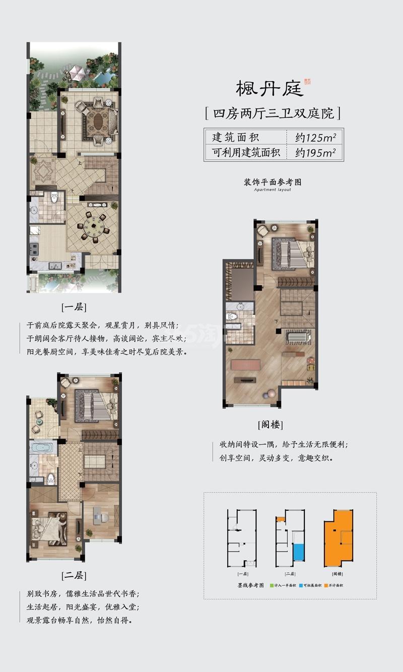 东山天境 枫丹庭 约125平 四房两厅三卫双庭院