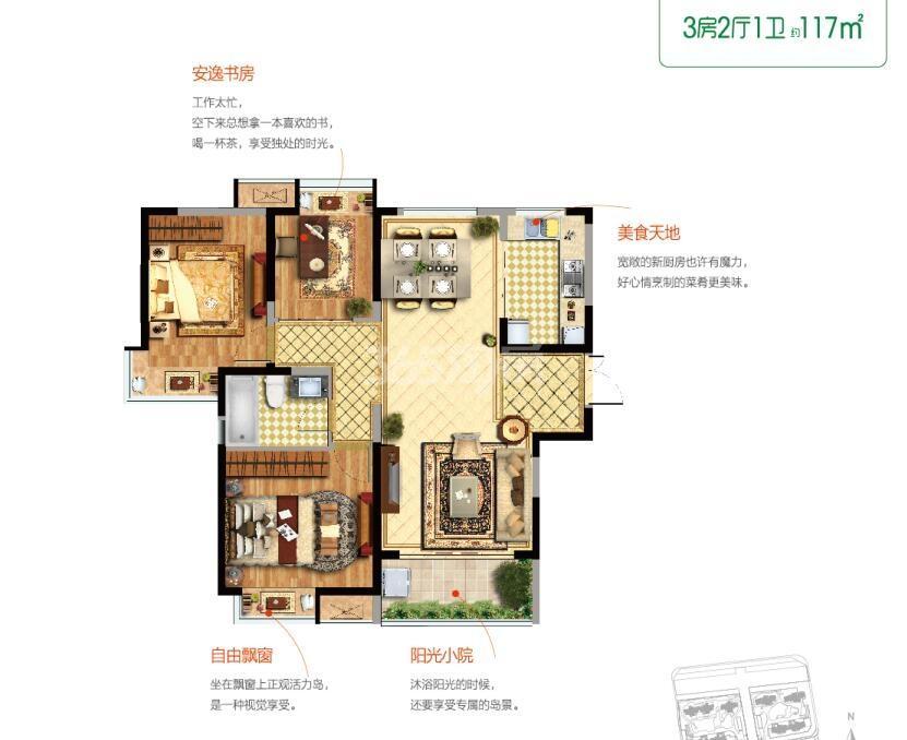 A1' 3房2厅1卫约117㎡