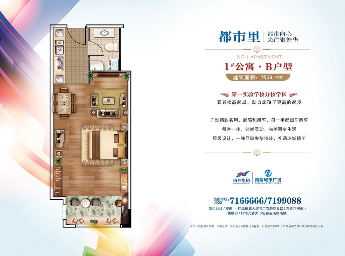南翔城市广场户型图公寓1#B户型