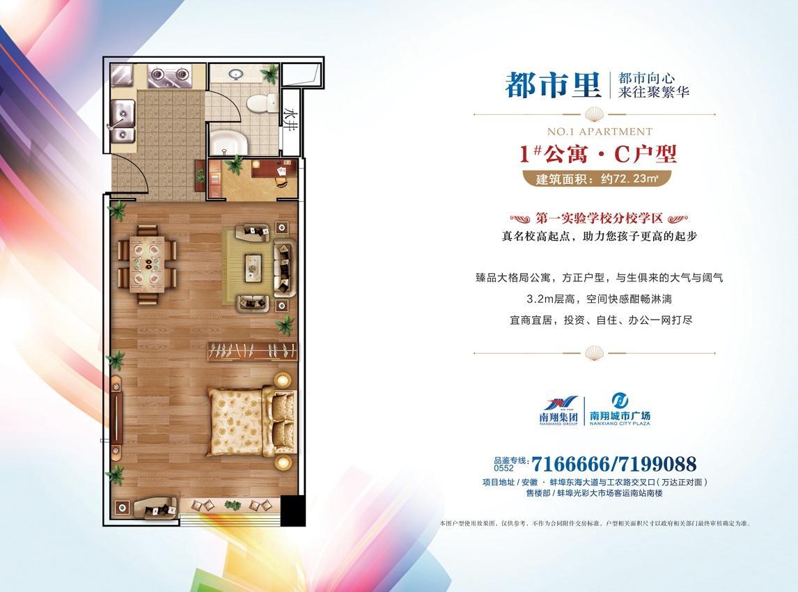 南翔城市广场户型图公寓1#C户型
