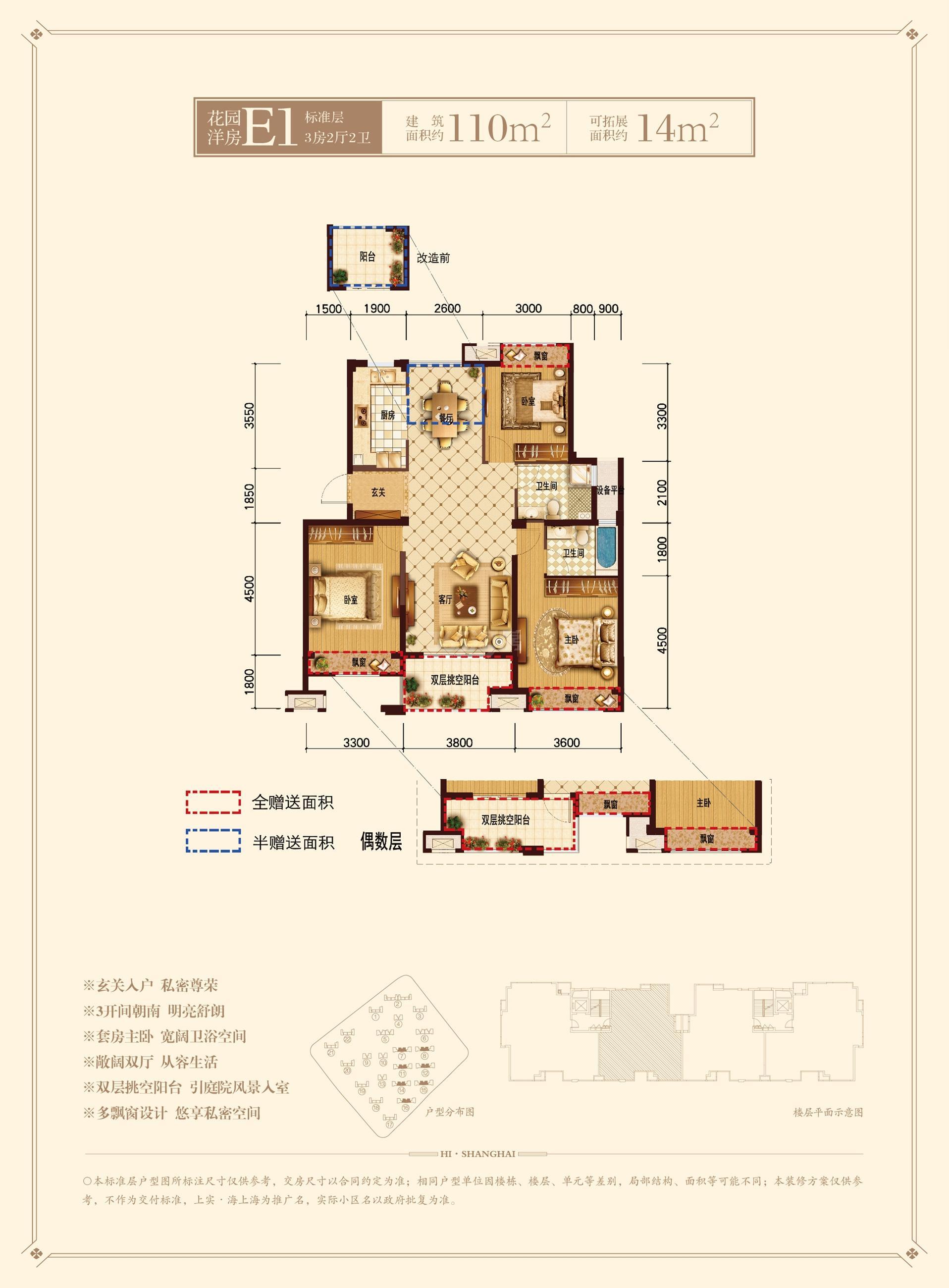 上实海上海项目花园洋房7、8、11、12、14-16号楼标准层中间套E1户型