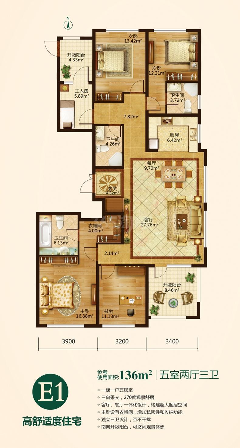 户型E1 五室两厅三卫 使用面积136m2