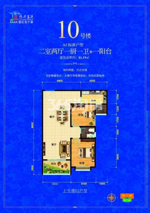 兴茂悠然蓝溪10#楼二室两厅一厨一卫