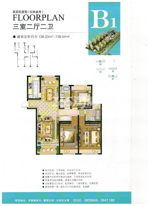 银花尚城136.03㎡户型图