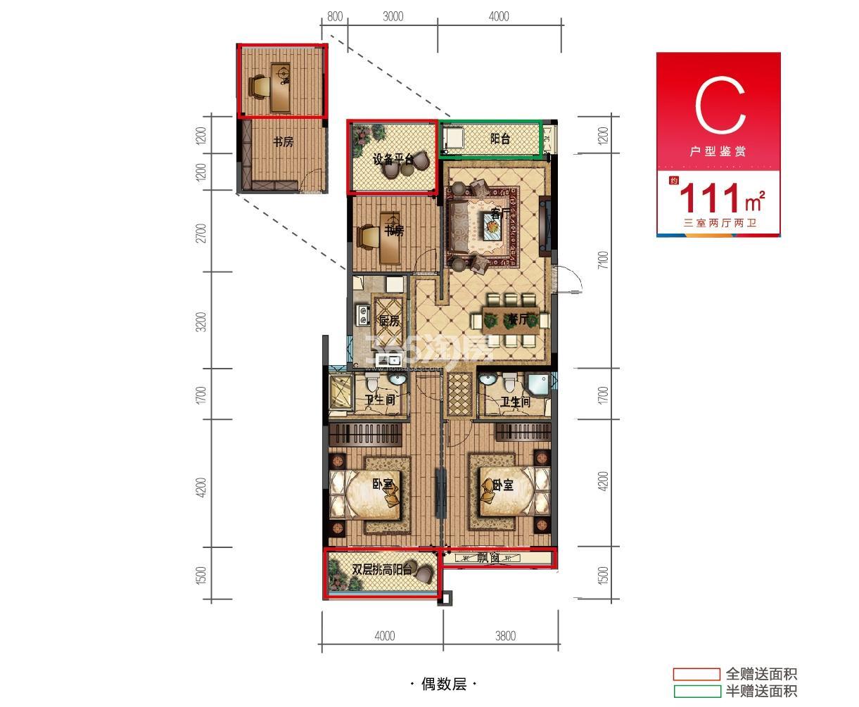 越秀星汇城C户型111方偶数层 (11号楼)
