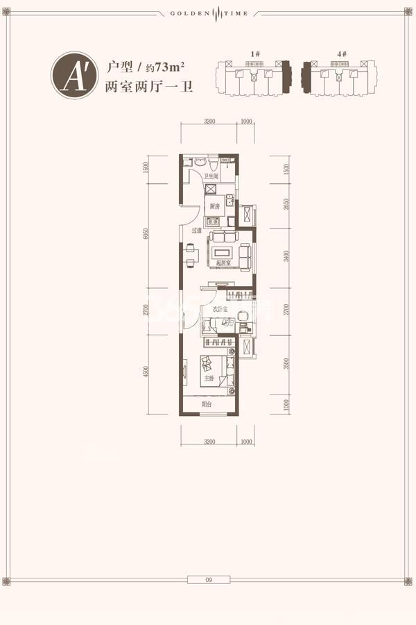 A'户型73㎡两室两厅一卫