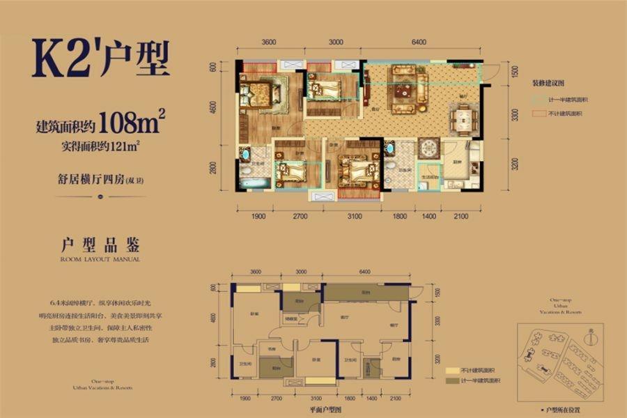 香樟郡6、10号楼K2-1户型
