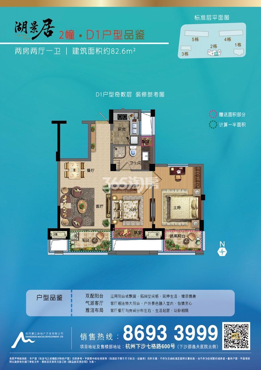 湖景居D1户型奇数层82.6方 (2号楼)