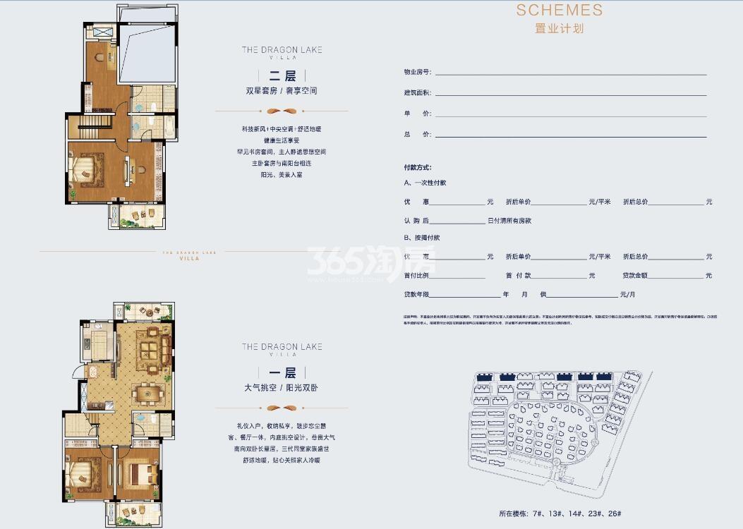 九龙湖别墅A1户型叠变洋房196㎡4房2厅3卫