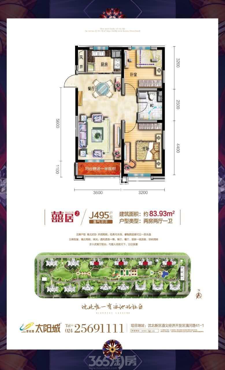 J495户型2室2厅1卫89.93平米