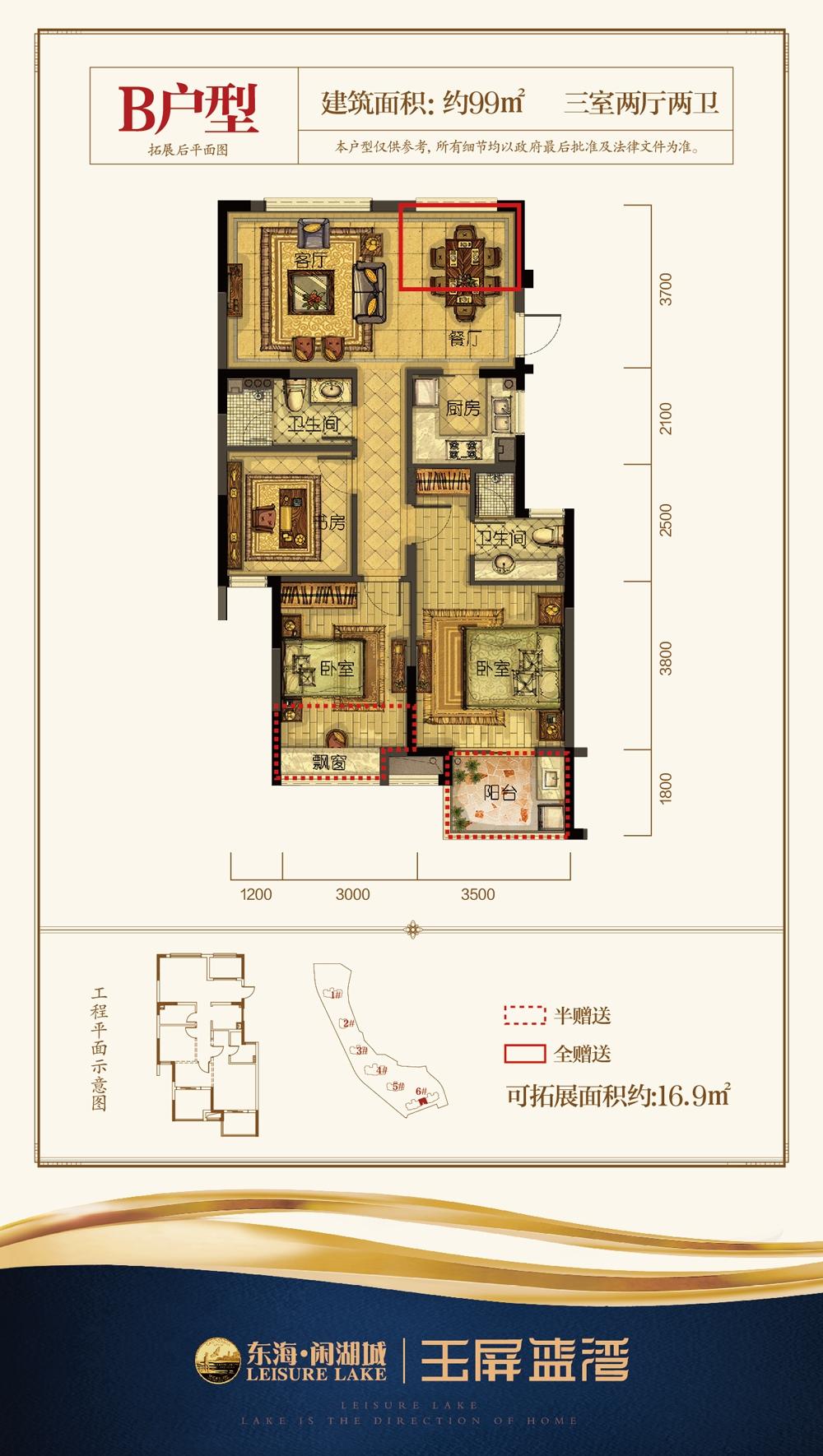 东海闲湖城玉屏蓝湾6号楼99方户型图