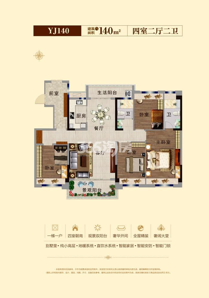 碧桂园伯爵山YJ140户型图