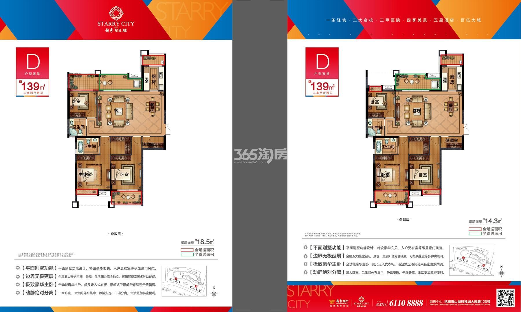 越秀星汇城D户型139方奇数层和偶数层 (7、9号楼)