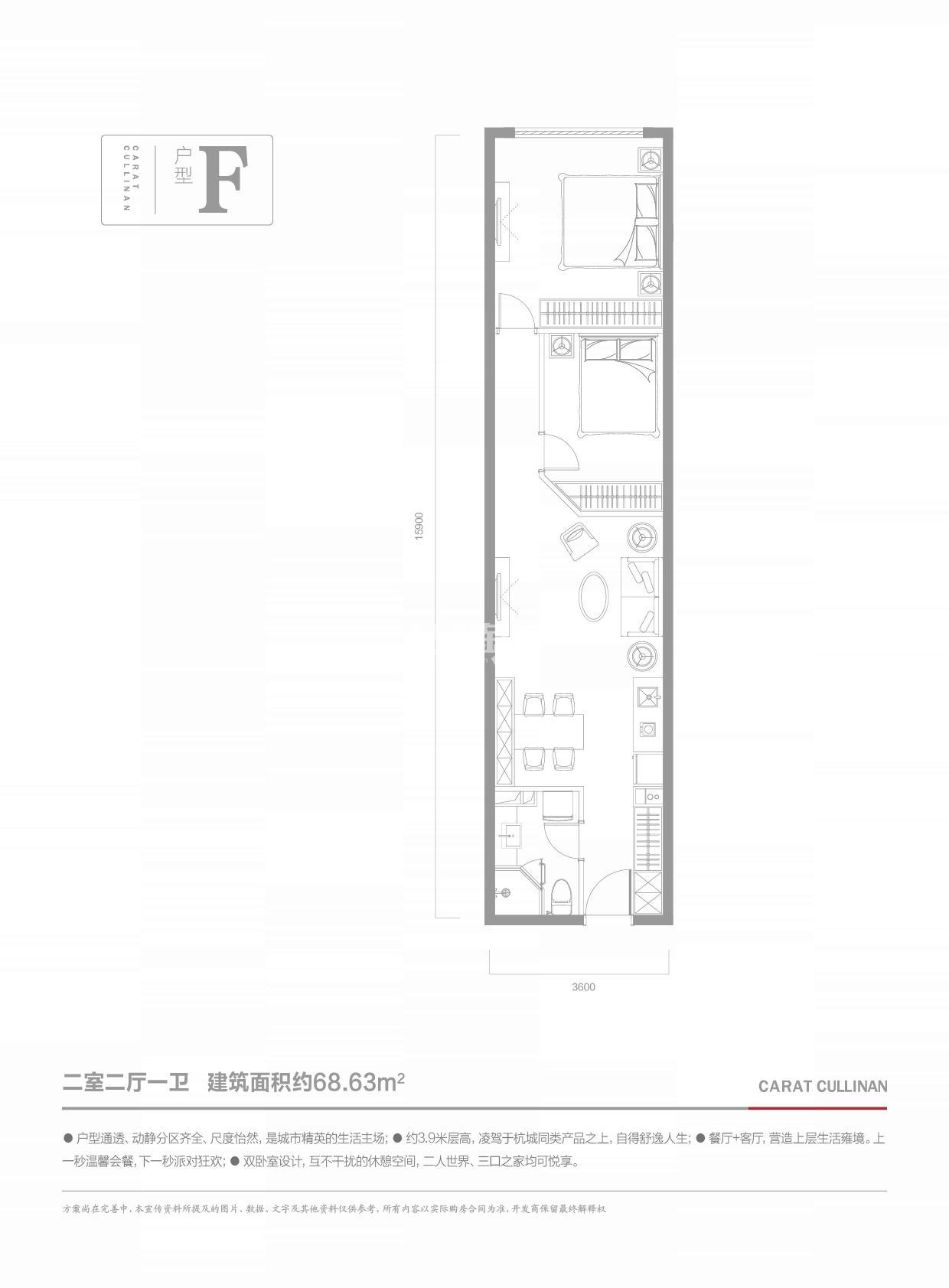 恒祺克拉天玺F户型图68.63平
