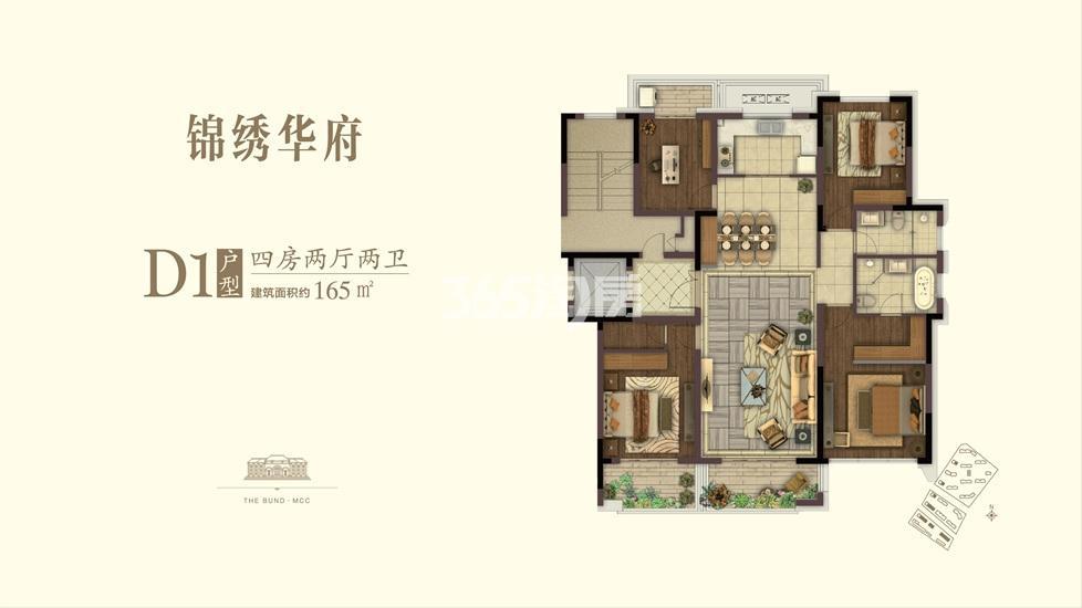 中冶盛世滨江锦绣华府D1(四房两厅两卫165㎡)户型图