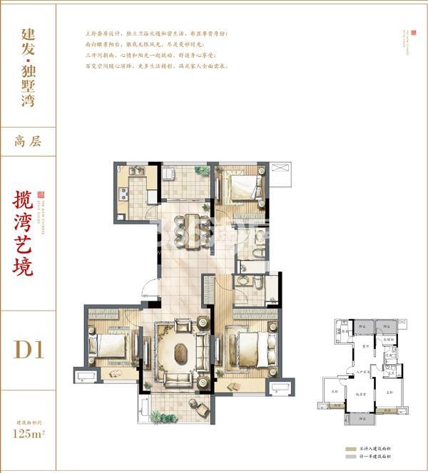 建发独墅湾高层D1户型125㎡