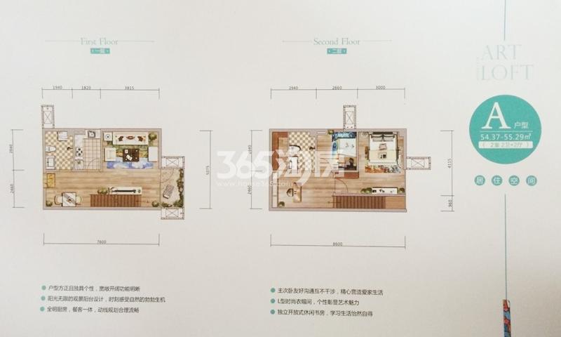 美苑楼尚LOFT A户型平面图54.37-55.29㎡