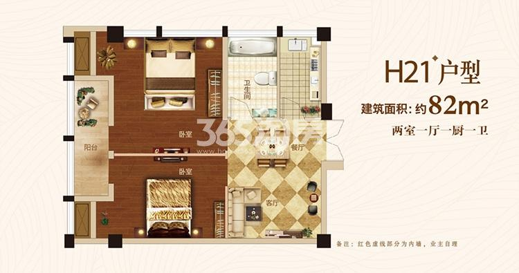 国府大院壹号公寓H21户型