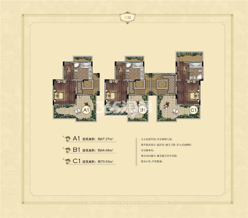 林语山墅联排户型图A1B1C1三层