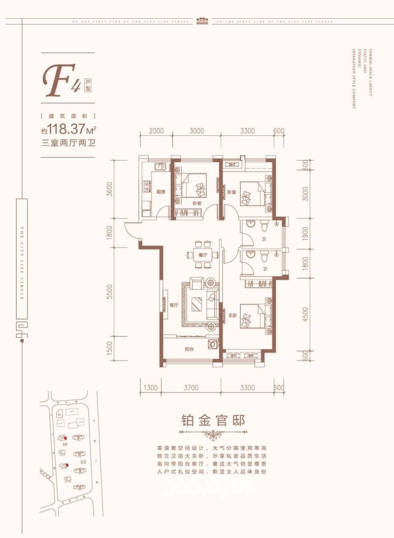 星海城F4户型图