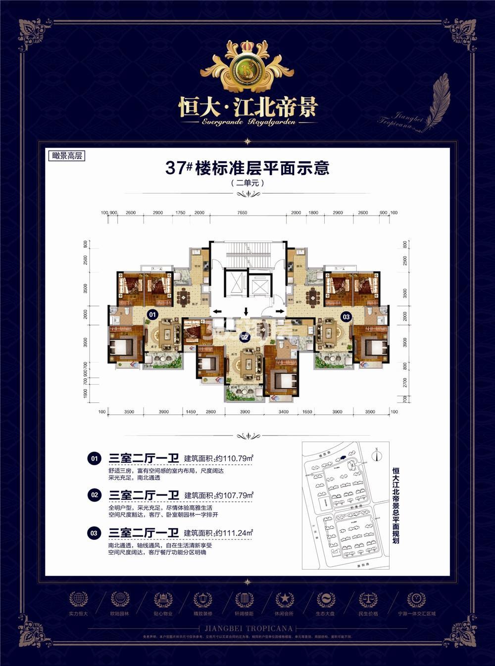 江北帝景37#户型图107-111㎡