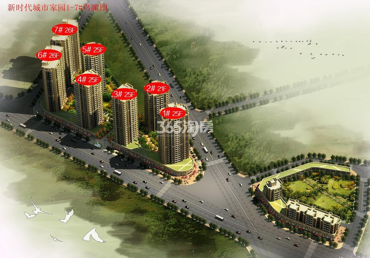 新时代城市家园鸟瞰图