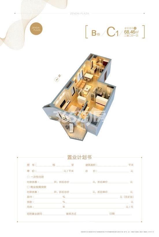 南京证大大拇指广场C1户型68.48平
