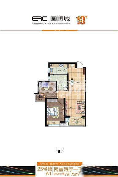 国润城25#楼A1户型两室两厅一卫79.72㎡