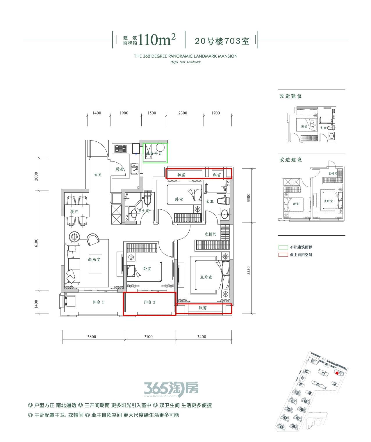 融创玖樟台20号楼703室户型图